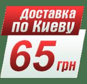 Доставка елок по Киеву - 45 грн.